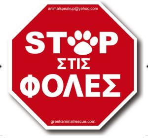 stop foles